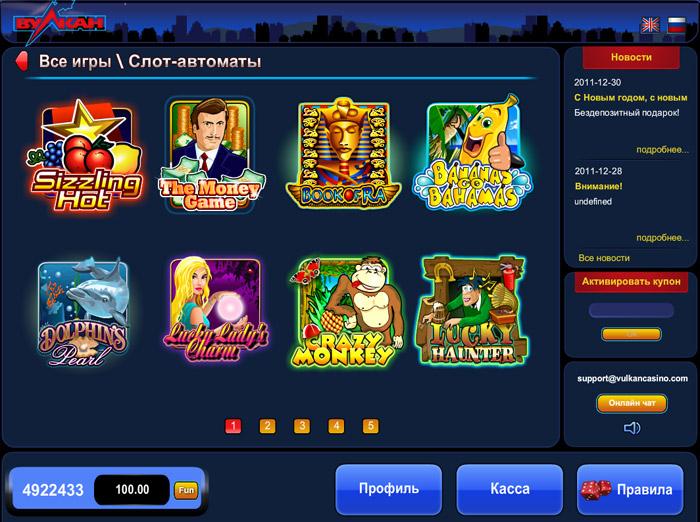 игровой автомат казино вулкан
